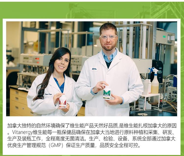 加拿大维生能 叶黄素60粒/瓶