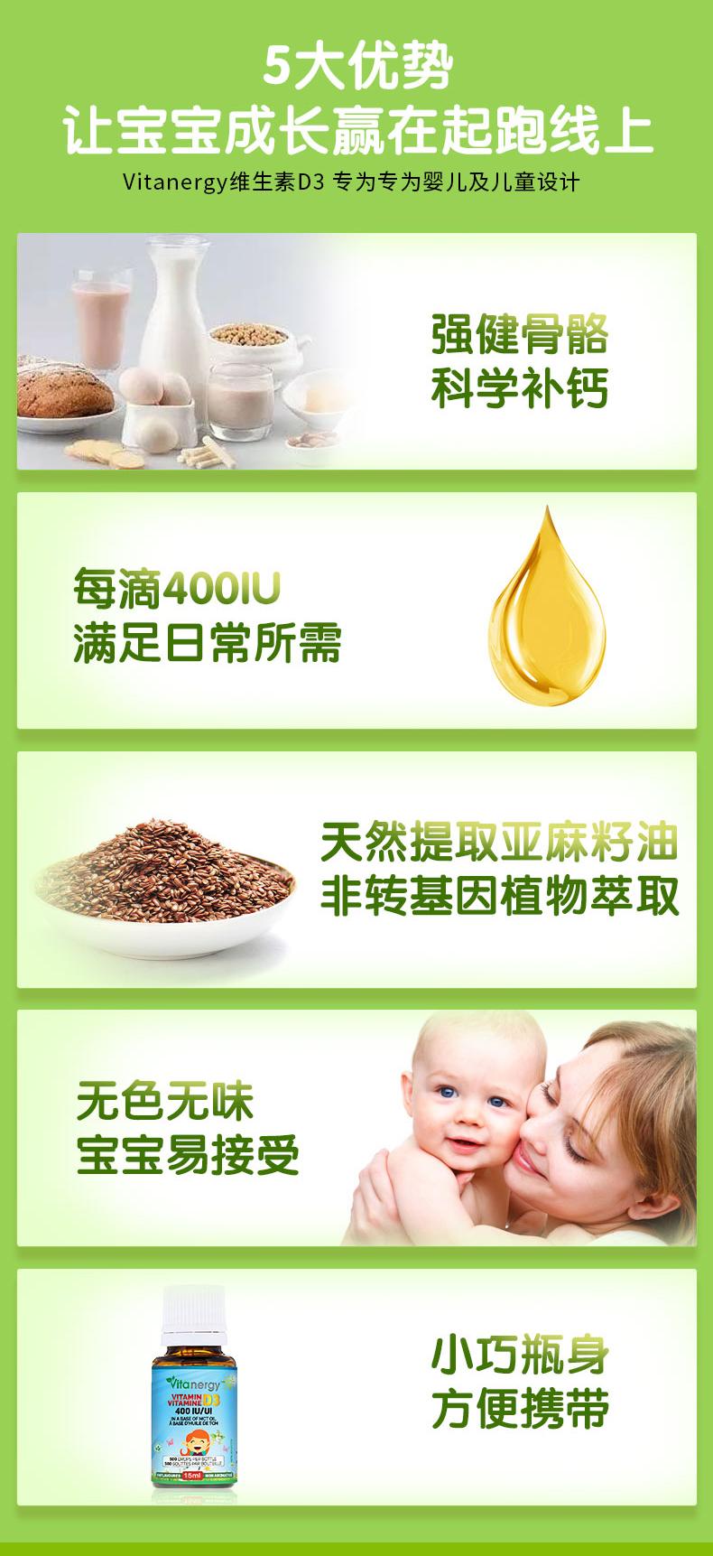 加拿大维生能 婴幼儿液体维生素D3滴剂 15ml/瓶