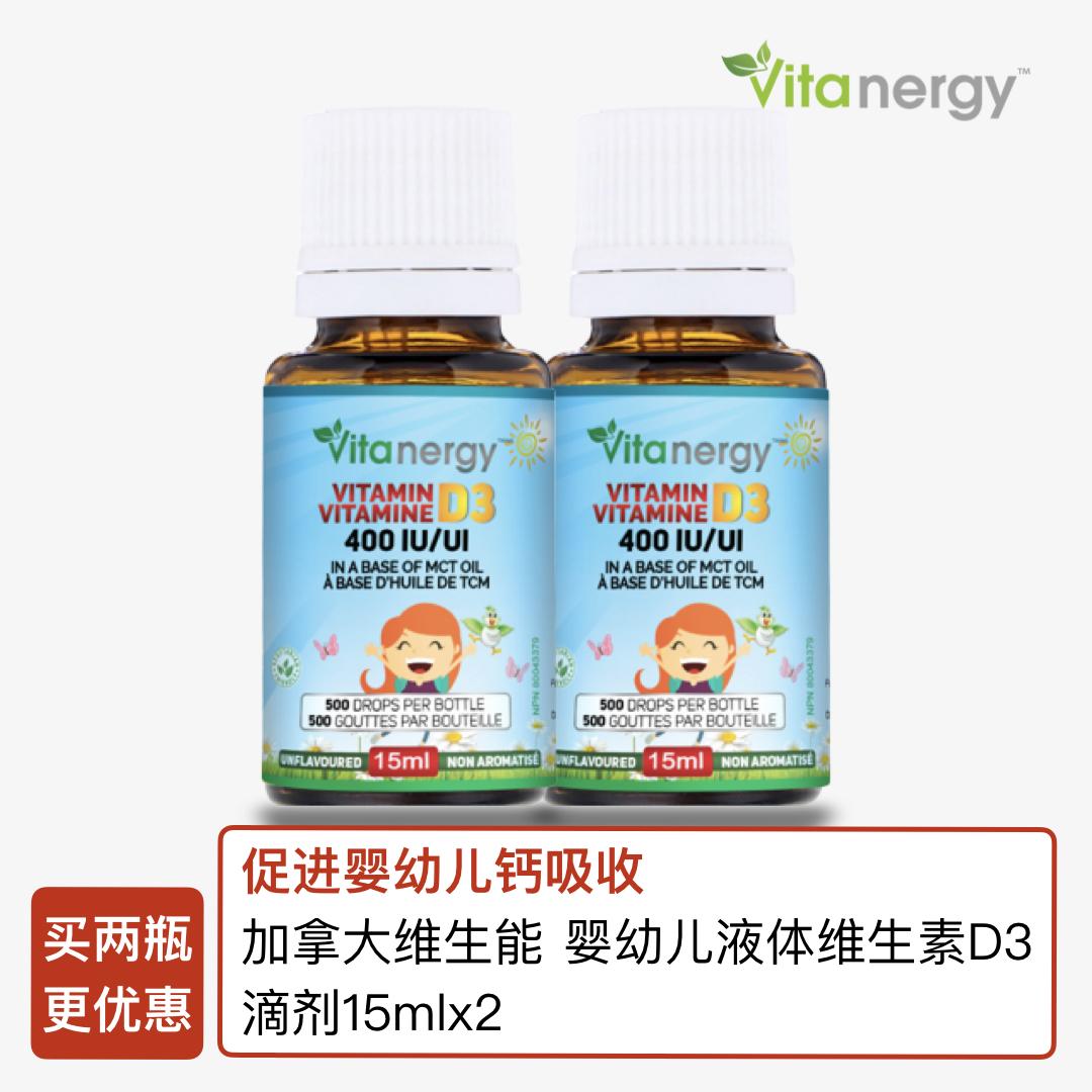加拿大维生能 婴幼儿液体维生素D3滴剂 15mlx2