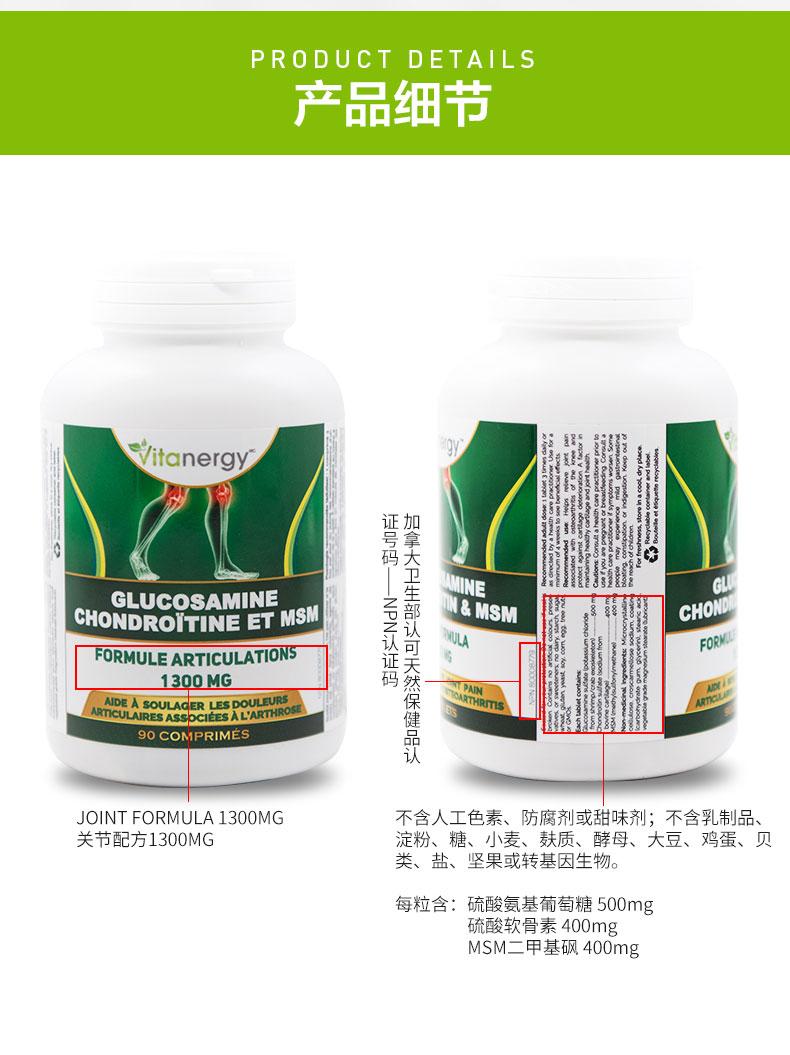 加拿大维生能 氨基葡萄糖软骨素 90粒*2瓶