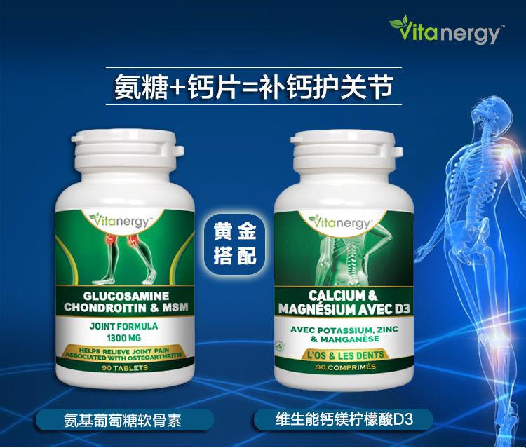 加拿大维生能 氨基葡萄糖软骨素+钙镁柠檬酸D3片