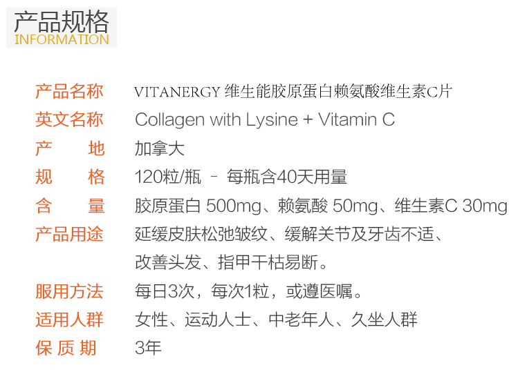 加拿大维生能 胶原蛋白赖氨酸维生素C片+褪黑素