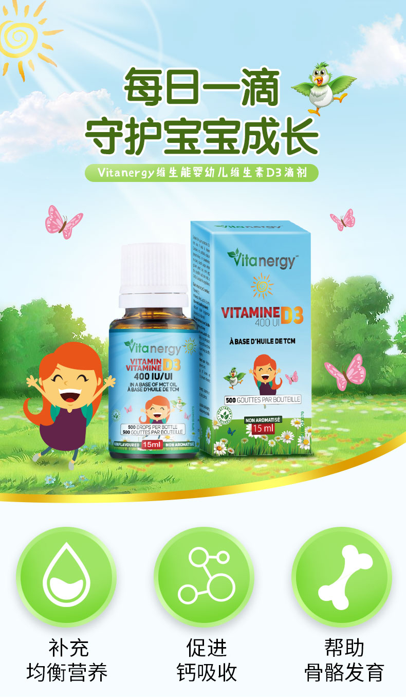 加拿大维生能 婴幼儿液体维生素D3滴剂 15ml*2瓶