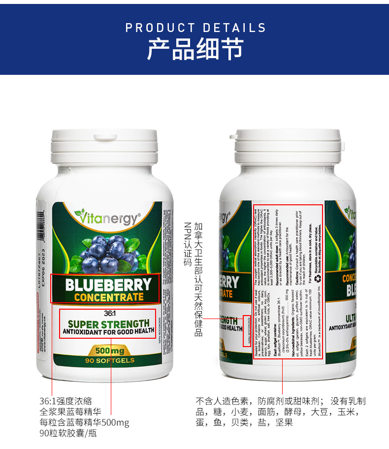 加拿大维生能 蓝莓精华90粒/瓶