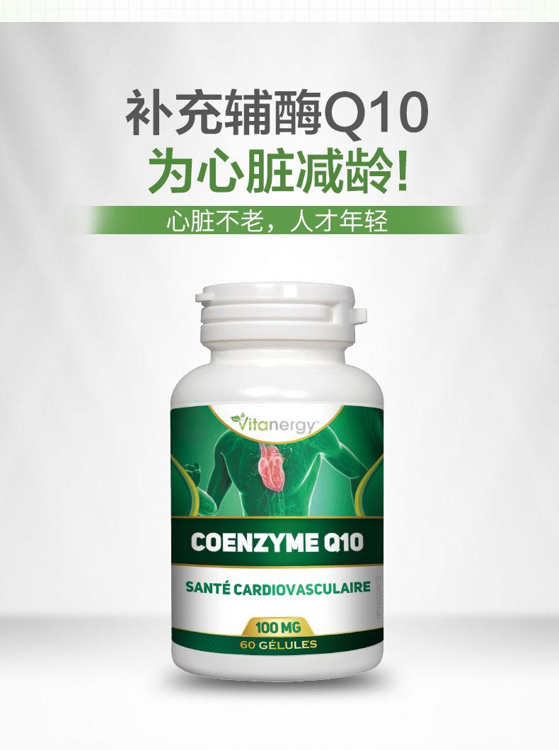 加拿大维生能 辅酶Q10 60粒*2瓶