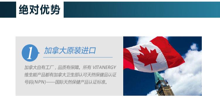 加拿大维生能 阿拉斯加野生三文鱼油+成人多种维生素软糖