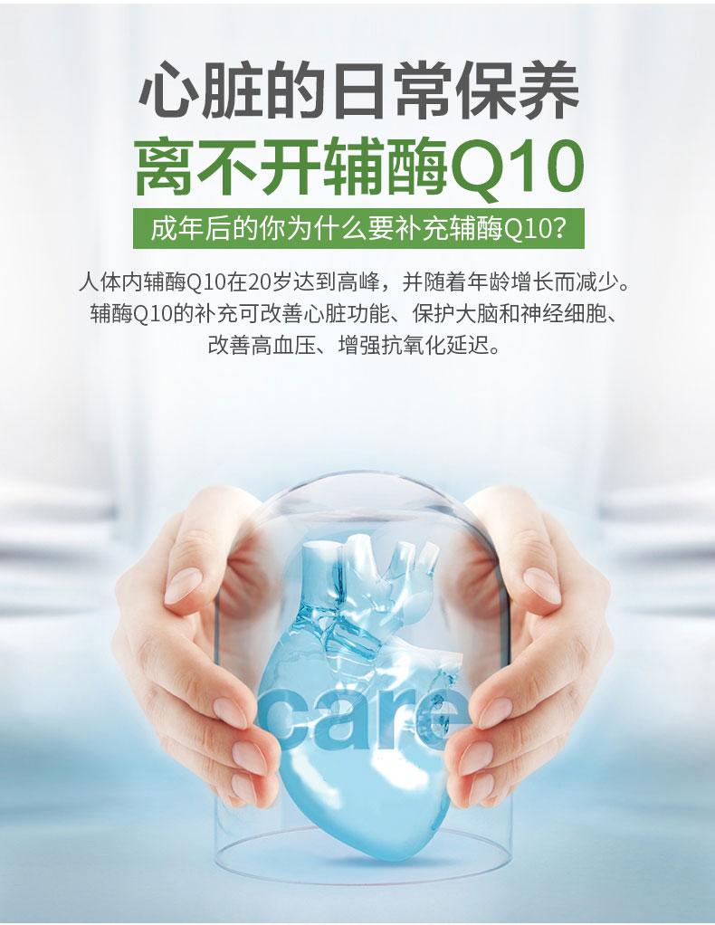 加拿大维生能 辅酶Q10 60粒/瓶