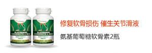 氨基葡萄糖软骨素2瓶