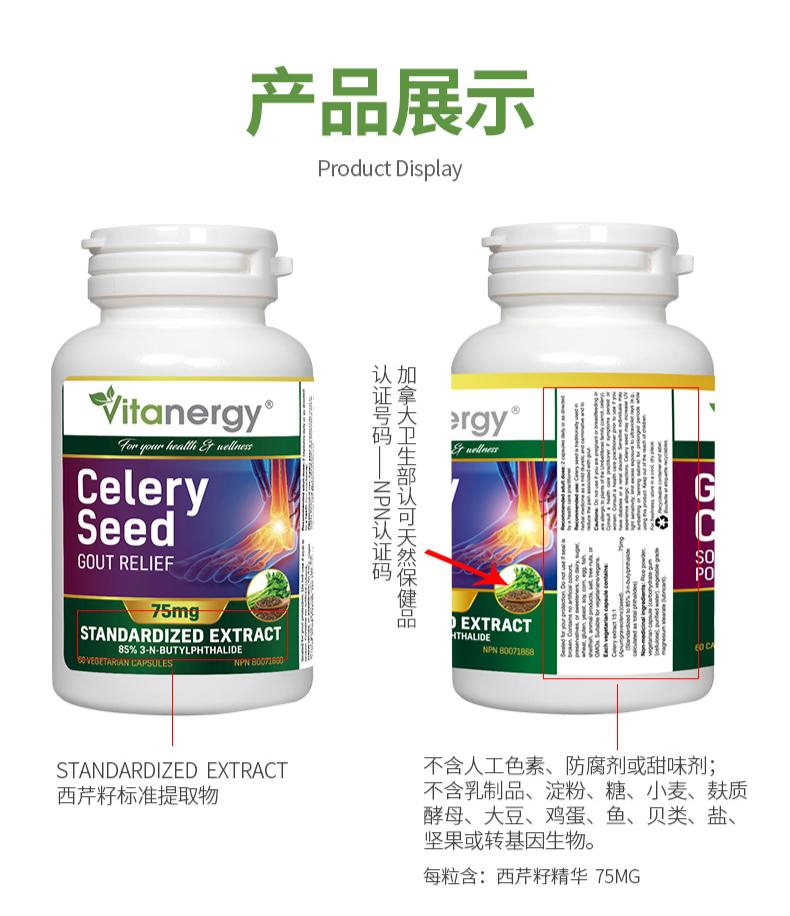 加拿大维生能 芹菜籽精华 60粒/瓶