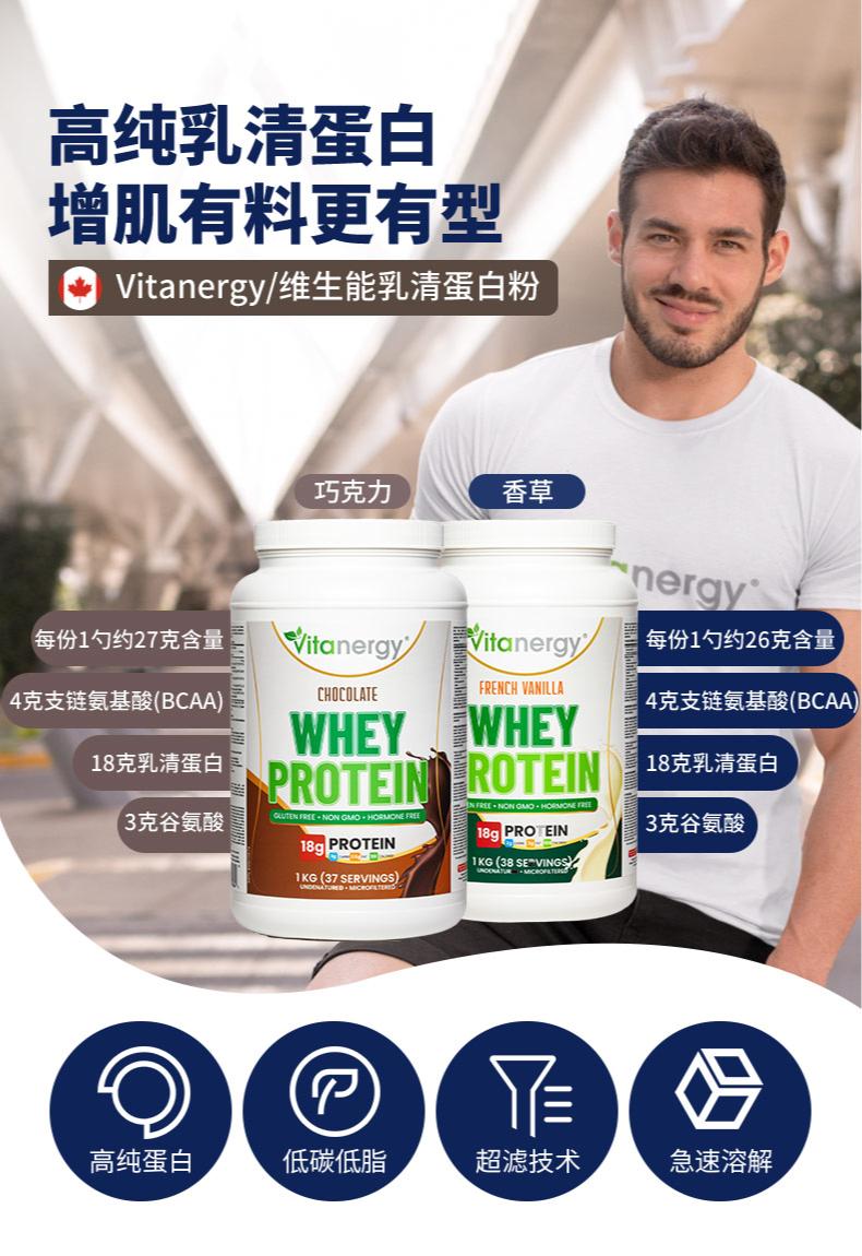 加拿大维生能 乳清蛋白粉(巧克力味) 1KG