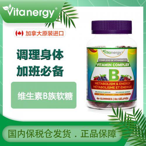 加拿大维生能 维生素B族软糖60粒/瓶