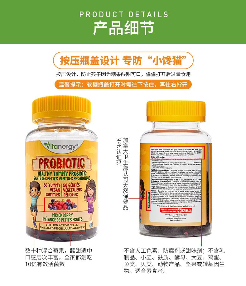 加拿大维生能 益生菌软糖 50粒/瓶