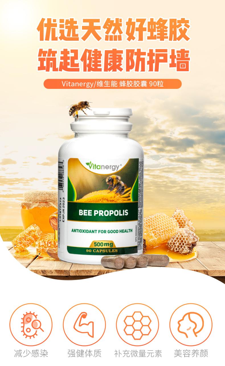 加拿大维生能 蜂胶90粒/瓶