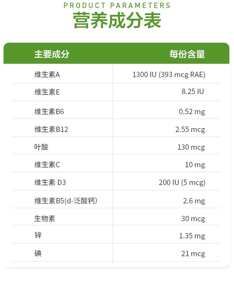 加拿大维生能 多种维生素软糖 90粒/瓶
